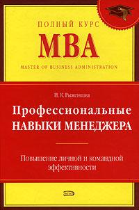 Рыженкова И.К. - Профессиональные навыки менеджера обложка книги