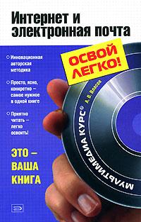 Власов А.В. - Интернет и электронная почта. (+CD) обложка книги