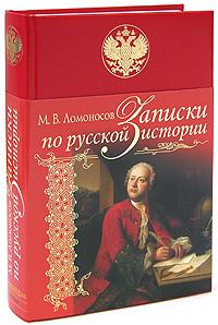 Записки по русской истории обложка книги