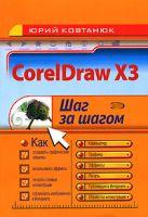 Ковтанюк Ю.С. - CorelDraw X3. Шаг за шагом' обложка книги