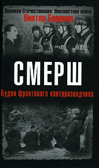 СМЕРШ. Будни фронтового контрразведчика обложка книги