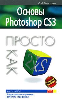 Основы Photoshop CS3. Просто как дважды два обложка книги