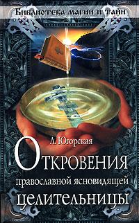 Откровения православной ясновидящей целительницы обложка книги