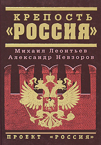Крепость Россия обложка книги