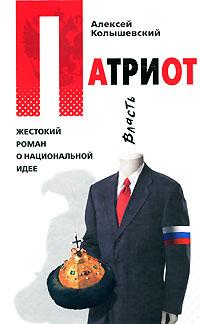 Патриот. Жестокий роман о национальной идее обложка книги