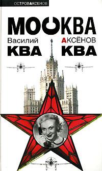 Аксенов В.П. - Москва Ква-Ква обложка книги