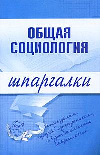Горбунова М.Ю. - Общая социология. Шпаргалки обложка книги