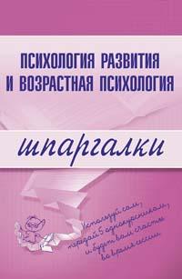Психология развития и возрастная психология. Шпаргалки Аркушенко А., Ларина О.