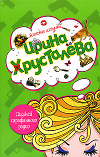 Хрусталева И. - Диджей сарафанного радио обложка книги