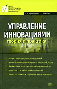 Вертакова Ю.В., Симоненко Е.С. - Управление инновациями: теория и практика обложка книги
