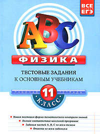 Зорин Н.И. - Физика: 11 класс. Тестовые задания к основным учебникам: раб. тетрадь обложка книги