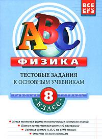 Зорин Н.И. - Физика: 8 класс: тестовые задания к основным учебникам: рабочая тетрадь обложка книги