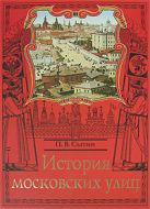 Сытин П.В. - История московских улиц' обложка книги
