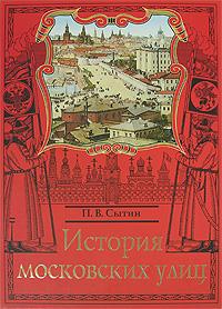 История московских улиц обложка книги