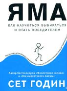 Годин С. - Яма: как научиться выбираться и стать победителем' обложка книги