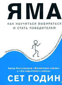 Яма: как научиться выбираться и стать победителем обложка книги