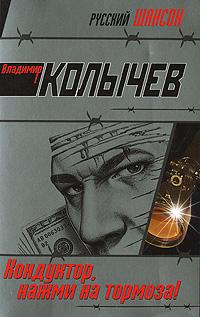 Колычев В.Г. - Кондуктор, нажми на тормоза! обложка книги