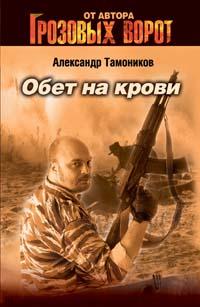 Тамоников А.А. - Обет на крови обложка книги