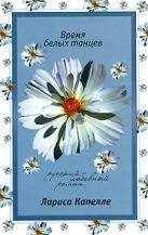 Капелле Л. - Время белых танцев' обложка книги