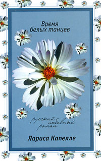 Время белых танцев обложка книги