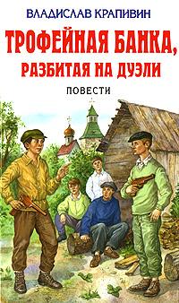 Крапивин В.П. - Трофейная банка, разбитая на дуэли. Повести обложка книги