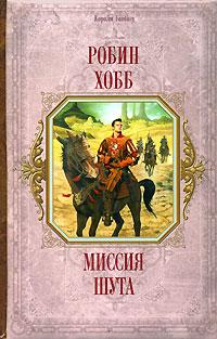 Хобб Р. - Миссия шута обложка книги