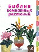Березкина И.В. - Библия комнатных растений' обложка книги