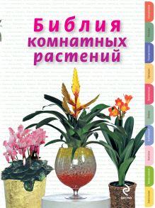 Библия комнатных растений обложка книги
