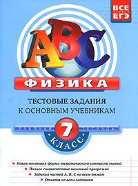 Зорин Н.И. - Физика: 7 класс: тестовые задания к основным учебникам: рабочая тетрадь обложка книги