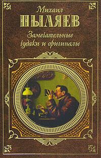 Пыляев М.И. - Замечательные чудаки и оригиналы обложка книги