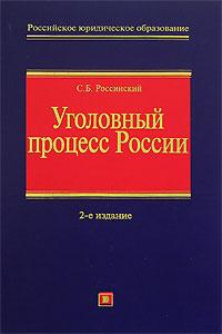 Уголовный процесс России: Курс лекций. 2-е изд., исправл. и доп. обложка книги