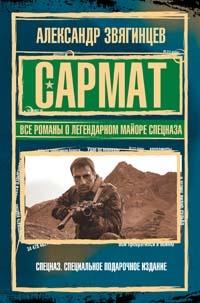 САРМАТ. Все романы о легендарном майоре спецназа обложка книги