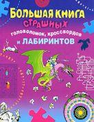 Арсенина Е.Н. - Большая книга страшных головоломок, кроссвордов и лабиринтов' обложка книги