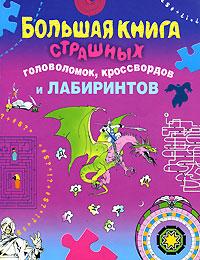 Арсенина Е.Н. - Большая книга страшных головоломок, кроссвордов и лабиринтов обложка книги