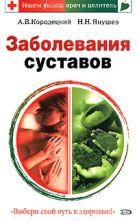 Кородецкий А.В., Янушев Н.Н. - Заболевания суставов' обложка книги