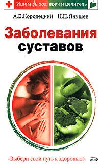 Кородецкий А.В., Янушев Н.Н. - Заболевания суставов обложка книги