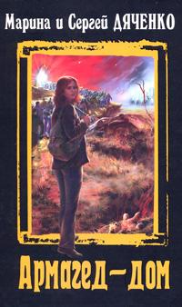 Армагед-дом обложка книги