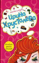 Хрусталева И. - Коллекция дамских соблазнов' обложка книги