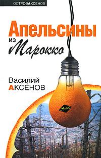Аксенов В.П. - Апельсины из Марокко обложка книги
