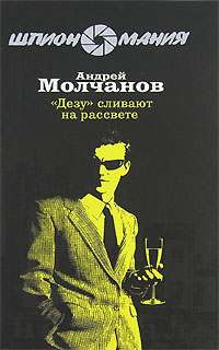 Молчанов А.А. - Дезу сливают на рассвете обложка книги
