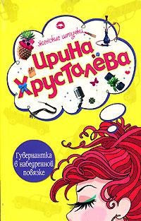 Хрусталева И. - Гувернантка в набедренной повязке обложка книги