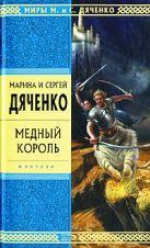 Дяченко М.Ю., Дяченко С.С. - Медный король' обложка книги