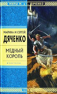 Дяченко М.Ю., Дяченко С.С. - Медный король обложка книги