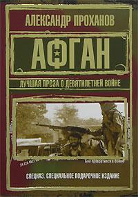 Афган. Лучшая проза о девятилетней войне обложка книги