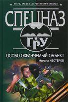 Нестеров М.П. - Особо охраняемый объект' обложка книги