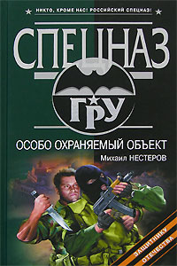 Особо охраняемый объект обложка книги