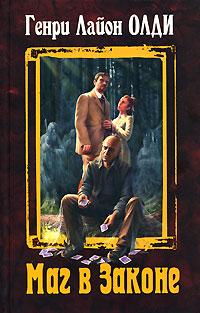 Олди Г.Л. - Маг в Законе обложка книги