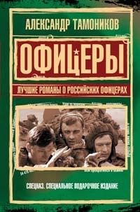 Тамоников А.А. - Офицеры. Лучшие романы о российских офицерах обложка книги