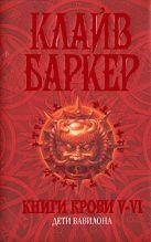 Баркер К. - Книги крови V-VI: Дети Вавилона' обложка книги