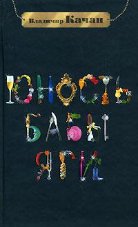 Юность Бабы-Яги обложка книги